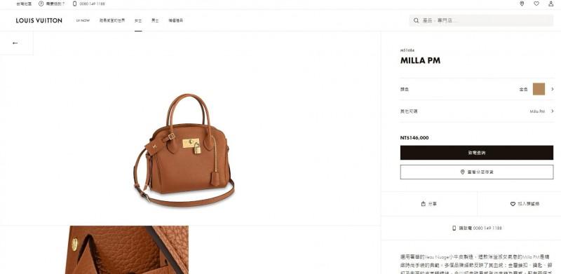 網友接連比對11月20日、25日與28日李佳芬被媒體拍到的畫面,搜出她拿的是要價14萬6000元的LV包包。(圖取自台灣LV官網)