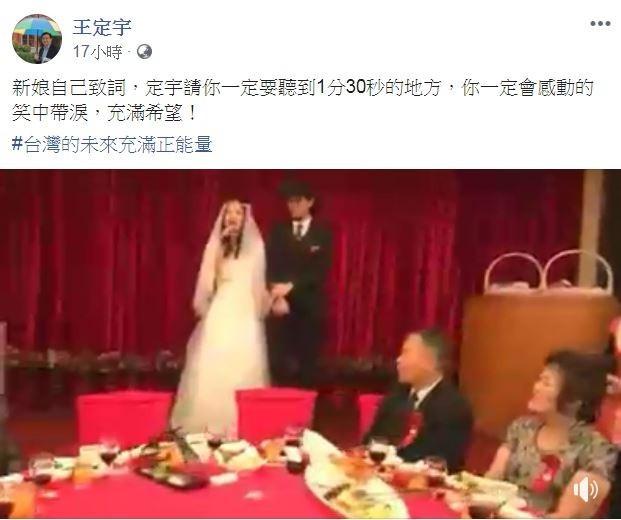 選「保護台灣不會讓中國吃掉的人!」 新娘致詞片感動人