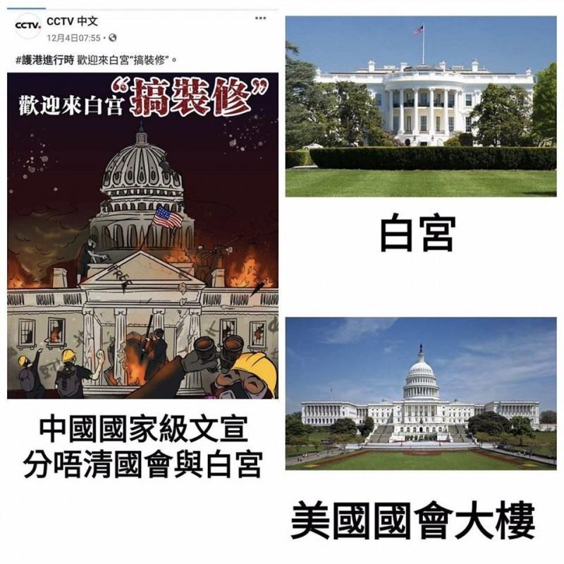 中國官媒中央電視台CCTV呼籲網友「歡迎來白宮『搞裝修』」,有眼尖的網友發現,附上的圖片竟是美國國會大廈而非白宮。(圖擷取自臉書)