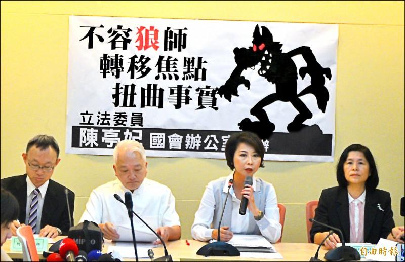 立委陳亭妃(右2)前年6月召開記者會揭露政大韓文系外籍教師朴在慶性騷擾女學生,當時朴不認錯還反提告。(資料照,記者王藝菘攝)