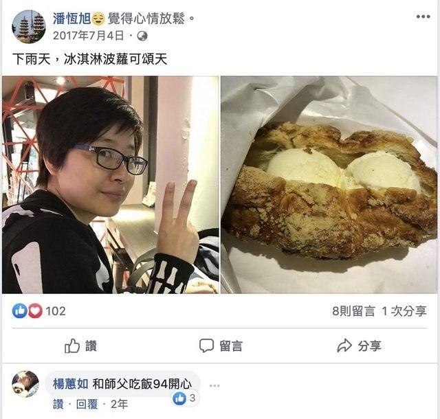 網友找到潘恒旭的臉書舊文,發現他和楊蕙如關係斐淺。(記者黃佳琳翻攝)