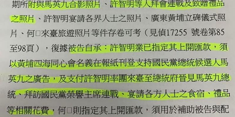 黃帝穎在臉書貼出法院判決書。(圖取自黃帝穎臉書)