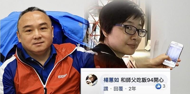 潘恒旭在臉書坦言認識楊蕙如20年,也曾當過楊與韓辦、丁辦的聯絡窗口。(本報合成)