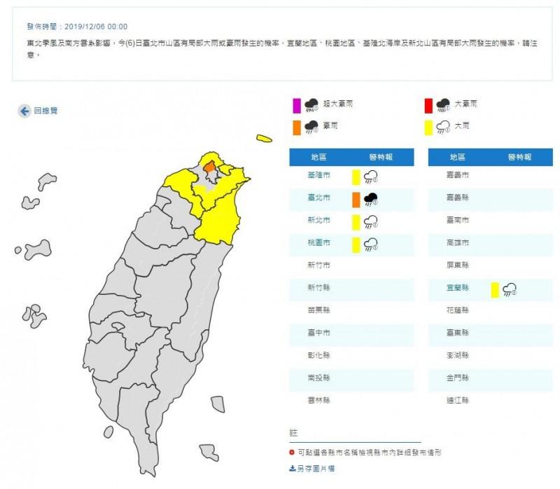 中央氣象局發布豪雨特報,提醒台北、新北、基隆、宜蘭、桃園的民眾6日注意豪、大雨。(擷取自中央氣象局)