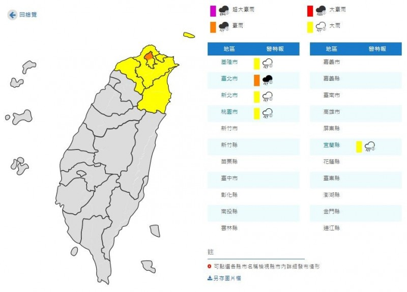 氣象局於基隆市、新北市、桃園市、宜蘭縣發布大雨特報,台北市發布豪雨特報。(圖擷取自中央氣象局)
