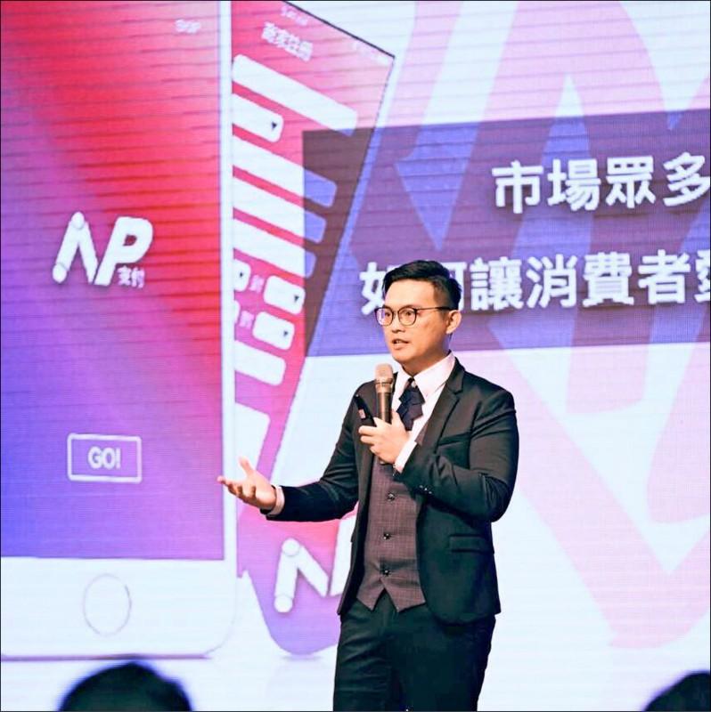 林楨祥創立「新智付」第三方支付公司,誆稱即將上市短短一年半吸金21億元。(記者王捷翻攝)