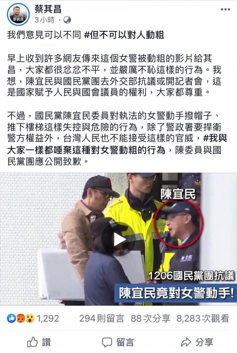 蔡其昌在臉書指出陳宜民與國民黨團應公開致歉。(記者張軒哲翻攝)