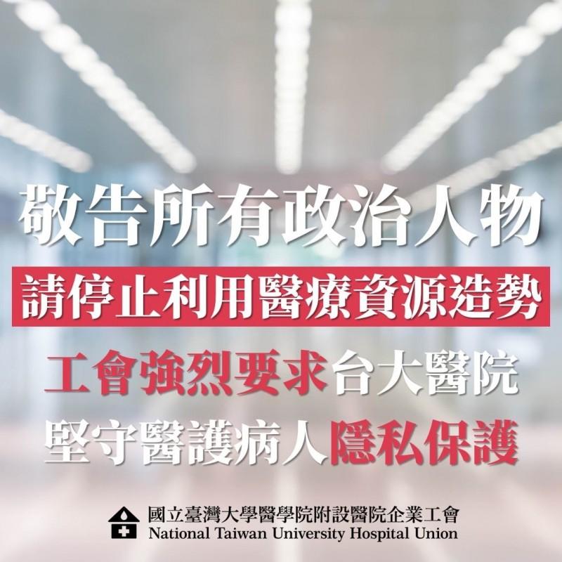 台大醫院企業工會發文怒批,呼籲政治人物停止利用醫療資源造勢。(記者吳亮儀翻攝)