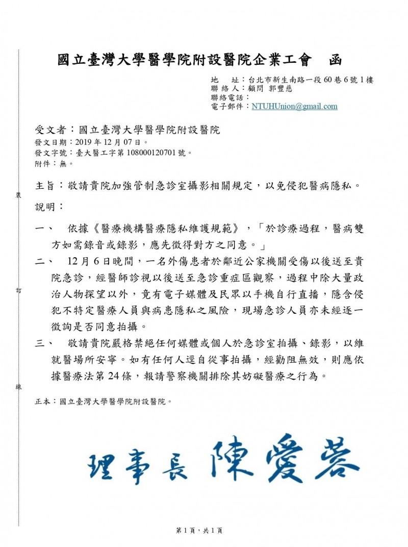 台大醫院企業工會發函給醫院,呼籲院方加強管制急診室攝影相關規定,以免侵犯醫病隱私。(記者吳亮儀翻攝)