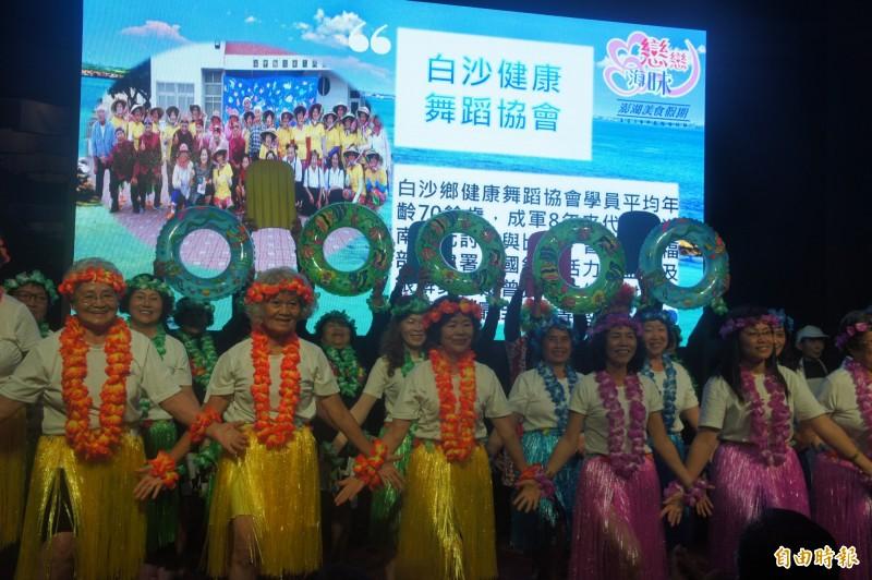 白沙健康舞蹈協會精彩表演,為辦桌活動增色不少。(記者劉禹慶攝)
