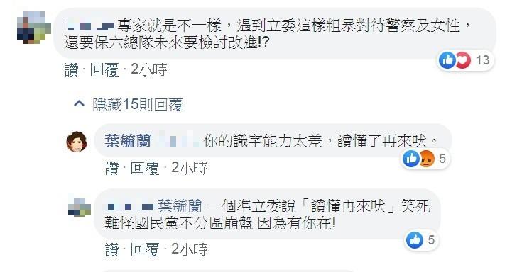 葉毓蘭回應網友「你的識字能力太差,讀懂了再來吠」。(圖擷取自臉書)