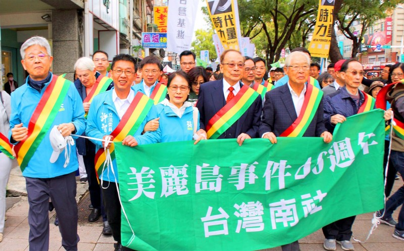 Members of the public and politicians from several parties yesterday participate in a parade in Kaohsiung commemorating the 40th anniversary of the Kaohsiung Incident, also known as the Formosa Incident. Photo: CNA