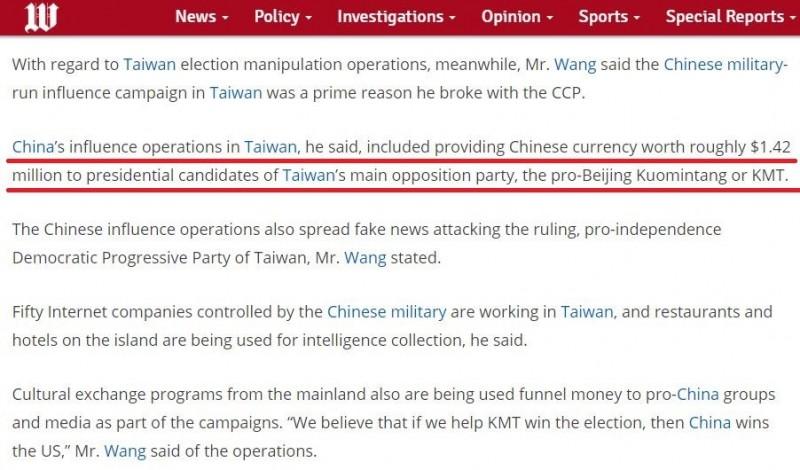 中國在台灣的影響力活動包括向台灣主要反對黨、親北京的國民黨總統候選人提供金錢資助約142萬美元的人民幣。(圖擷取自《華盛頓時報》)