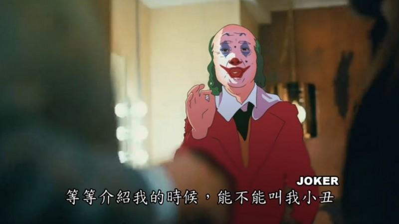 YouTube頻道「亞克畫動畫」日前發布一部改編自電影《小丑》的影片,結尾不忘提醒「明年1月11日是智力測驗」。(圖擷取自YouTube「亞克畫動畫」)