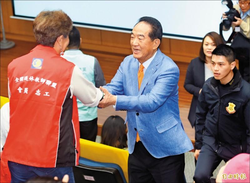 親民黨總統候選人宋楚瑜昨出席教育政策座談會,一位支持韓國瑜的退休教師問宋能否幫韓國瑜勝選,宋回「你認為他擔得起嗎?」會後宋特別走向這位民眾握手尋求支持。(記者簡榮豐攝)