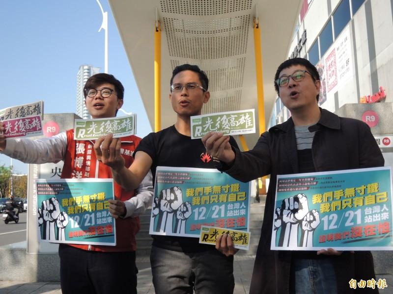 尹立(右起)偕同公民割草代表李醫師、台灣基進代表張博洋,在高捷中央公園前發送光復高雄貼紙。(記者王榮祥攝)
