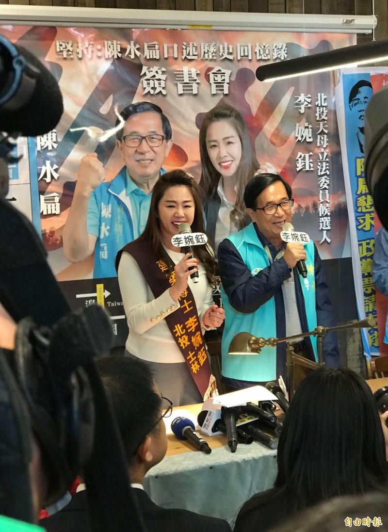 陳水扁(右)幫李婉鈺(左)輔選,兩人合唱《春天的花蕊》。(記者蔡思培攝)