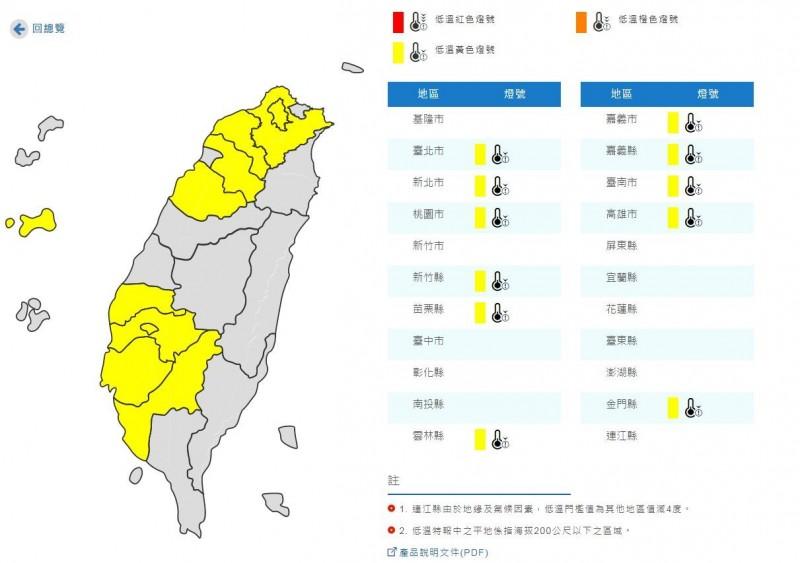 中央氣象局今凌晨發布低溫特報。(圖擷取自中央氣象局)