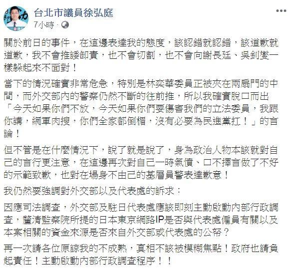 徐弘庭文中表示,「請各位原諒我的不成熟」。(圖翻攝自臉書粉專「台北市議員徐弘庭」)