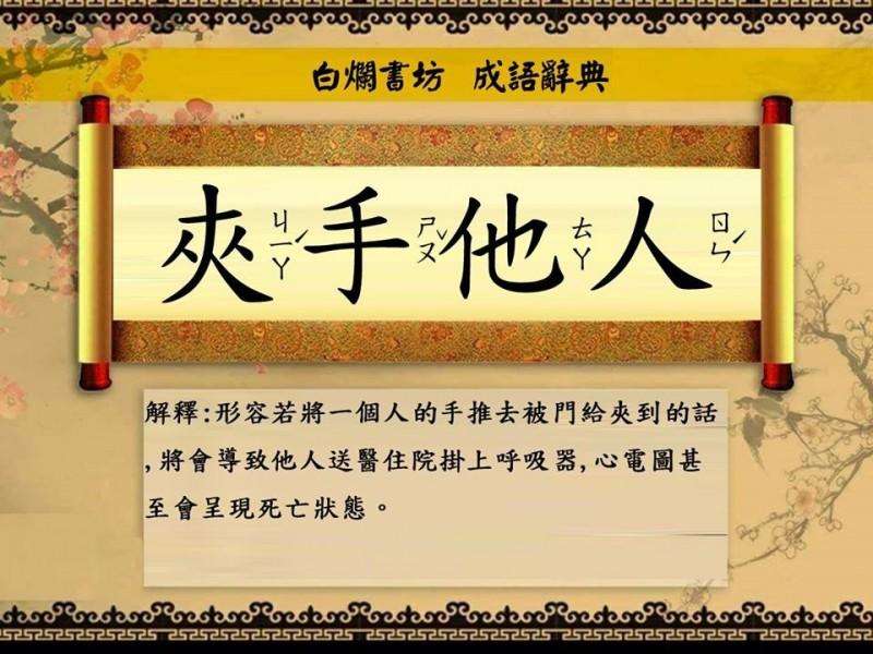 網友自製成語「夾手他人」,諷刺國民黨立委陳玉珍。(李堃異提供)