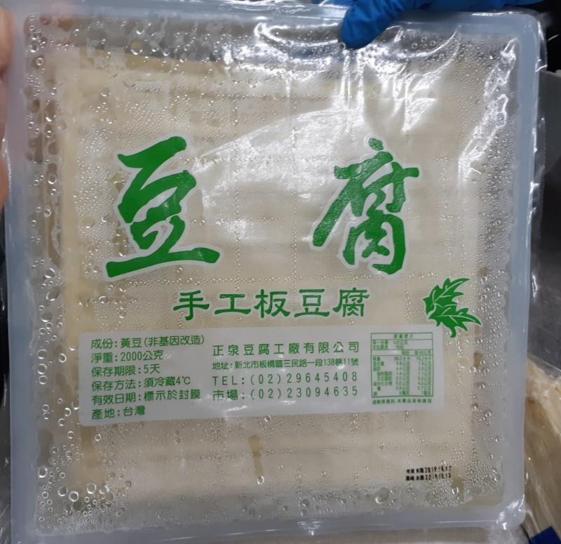 1件手工板豆腐驗出防腐劑。(衛生局提供)