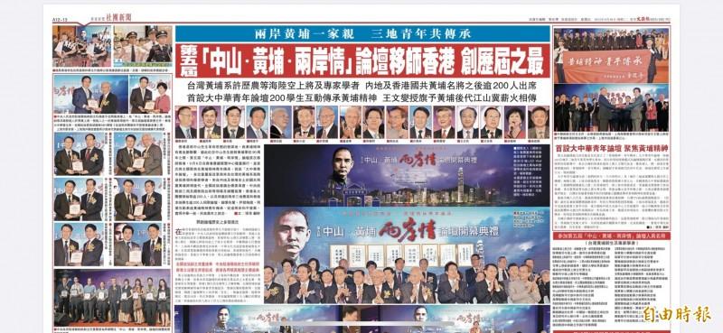 羅文山不僅為馬助選,2014年還與吳斯懷等多位退將參加在香港舉行所謂「中山‧黃埔‧兩岸情」統戰活動。_(記者蘇永耀翻攝)