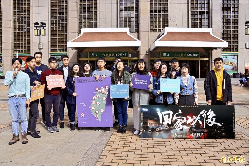 「青年民主返鄉列車」募資計畫,宣布網路募資突破二百五十萬元,將助三千五百名青年在明年一月回到家鄉投票擇。(記者吳柏軒攝)