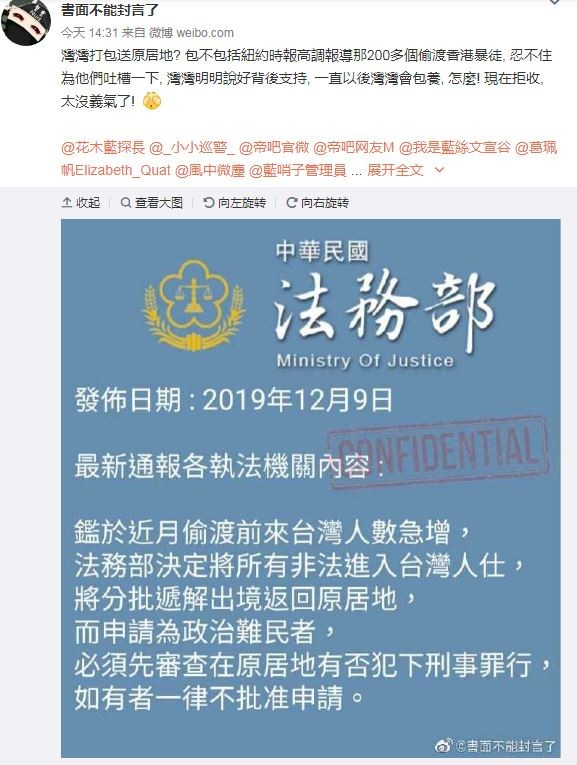 這則假消息源自中國微博一名帳號為「書面不能封言了」的網友。(圖取自中國微博)