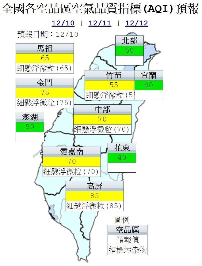 空氣品質方面,明天北部、竹苗、宜蘭、花東空品區及澎湖地區為「良好」等級;中部、雲嘉南、高屏空品區及馬祖、金門地區為「普通」等級。(圖擷取自環保署空氣品質監測網)
