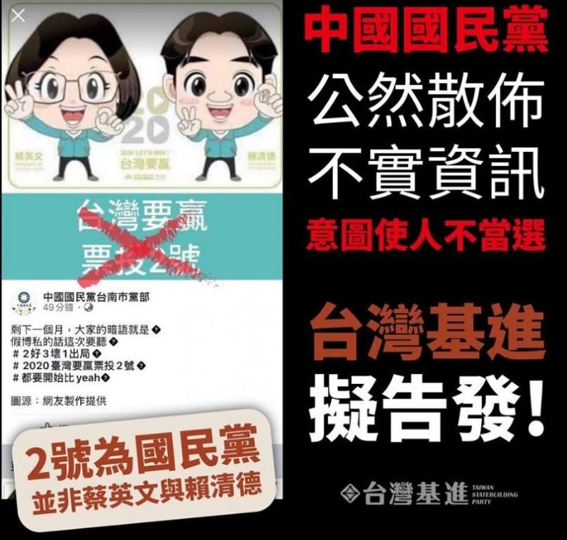 國民黨台南黨部不當取用蔡英文競選圖,造謠其候選人編號,被抓包後緊急刪文,台灣基進擬向司法機關告發。(圖取自臉書 台灣基進)