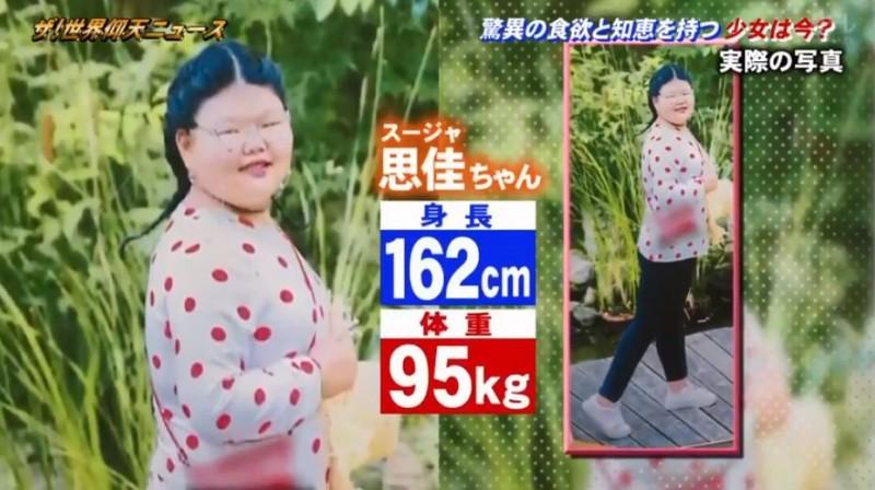 如今已11歲的思嘉身高162公分、體重95公斤,體態已有所改善。(圖擷取自bilibili)