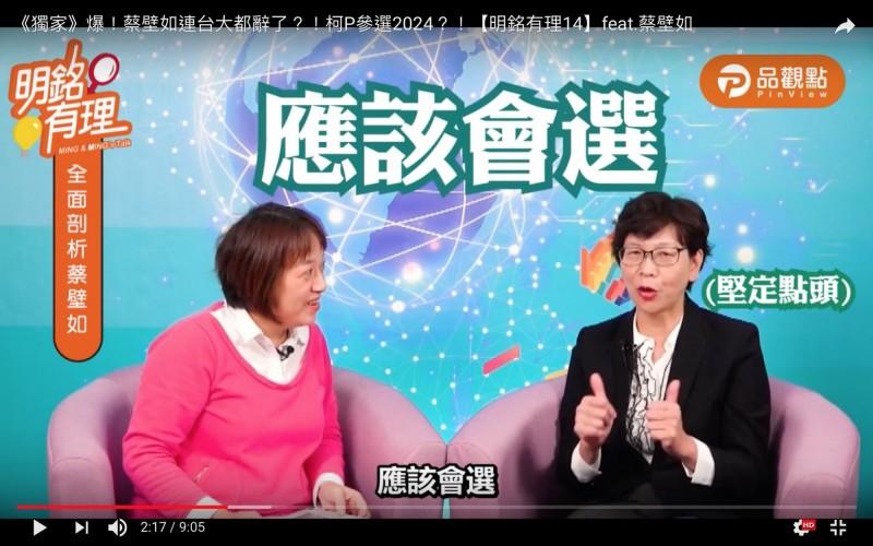 民眾黨不分區立委提名人蔡壁如下午上網路節目《明銘有理》,接受資深媒體人邱明玉專訪。(翻攝自品觀點《明銘有理》)