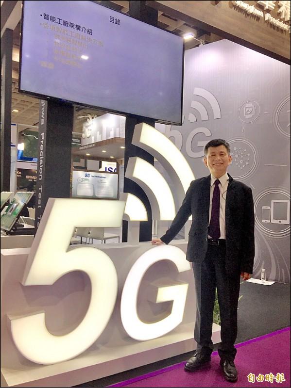 關乎未來新型態產業發展的第5代行動通訊技術(5G)今天進入競標程序,預估最後標金達500億元。(資料照,記者洪友芳攝)