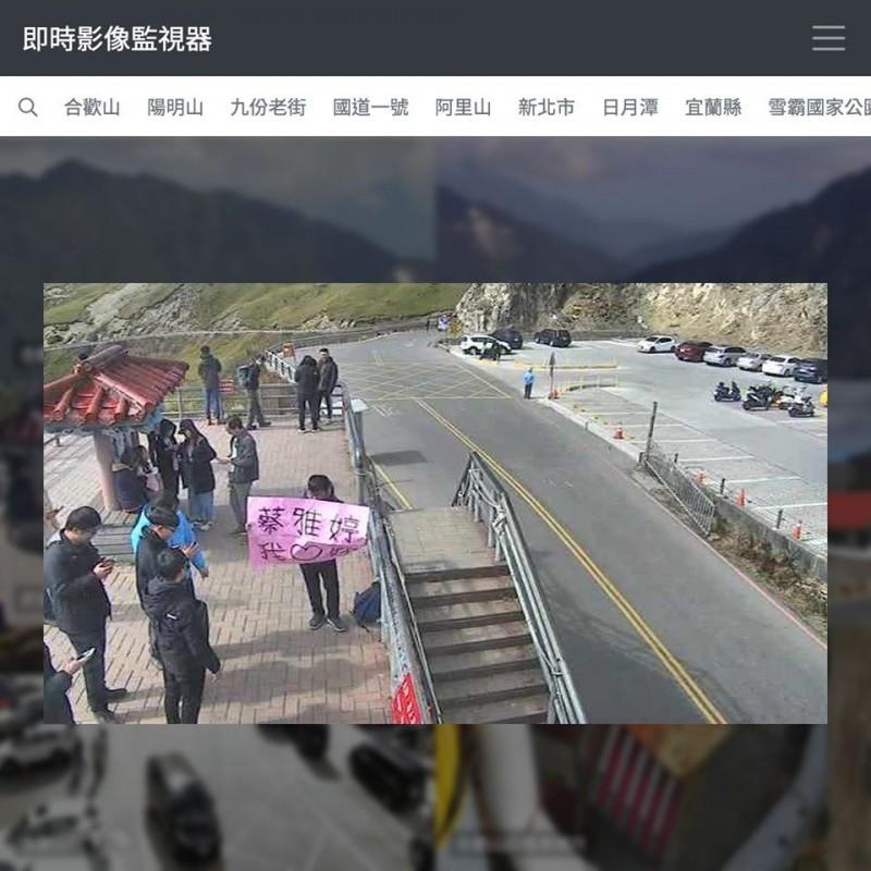 一位民眾利用合歡山武嶺的監視器告白,引起熱議。(圖擷自即時影像監視器臉書)