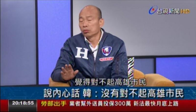 韓國瑜表示,在高雄做了將近一年,「我們心中沒有任何覺得對不起高雄市民」。(擷取自《台視新聞》)