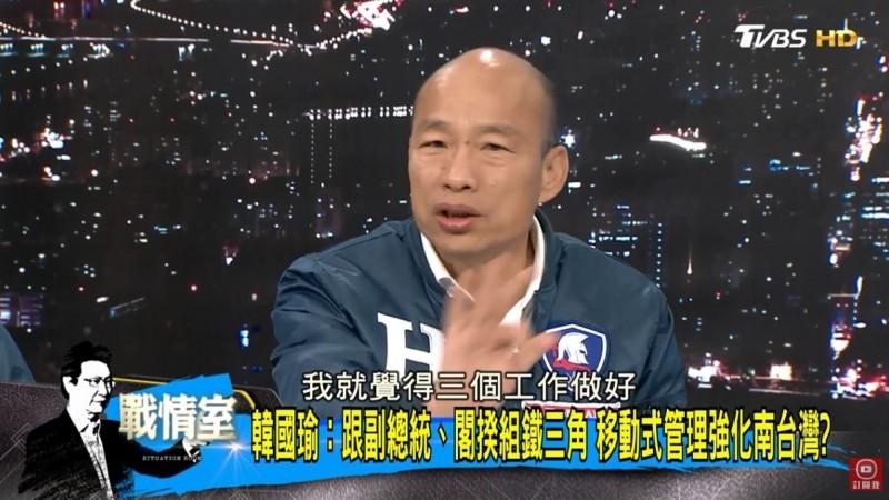 韓國瑜認為,總統只要做好3件事情就完美了。(圖取自TVBS)