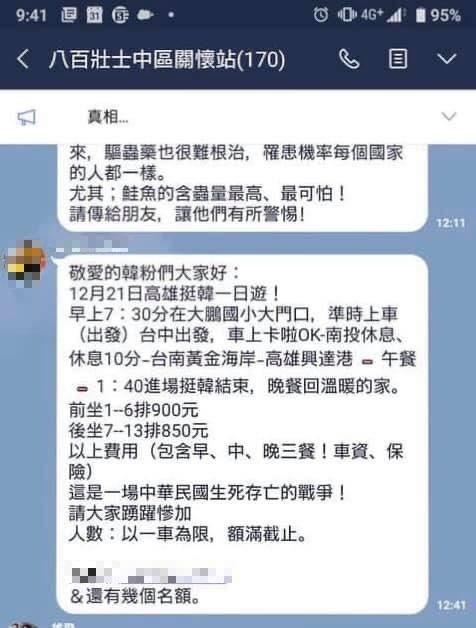 「wecare高雄」指全國韓粉總動員,21日將湧入高雄。(取自「wecare高雄」臉書粉專)
