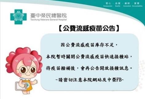 台中榮總貼出公費流感疫苗庫存不足的訊息。(擷自台中榮總臉書)