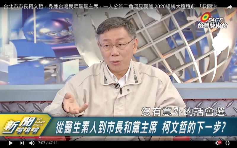 今天中午台北市長柯文哲接受台灣藝術台「新聞噹噹噹」專訪再談,首度鬆口坦言「沒意外會選2024總統」。(翻攝自台灣藝術台「新聞噹噹噹」)