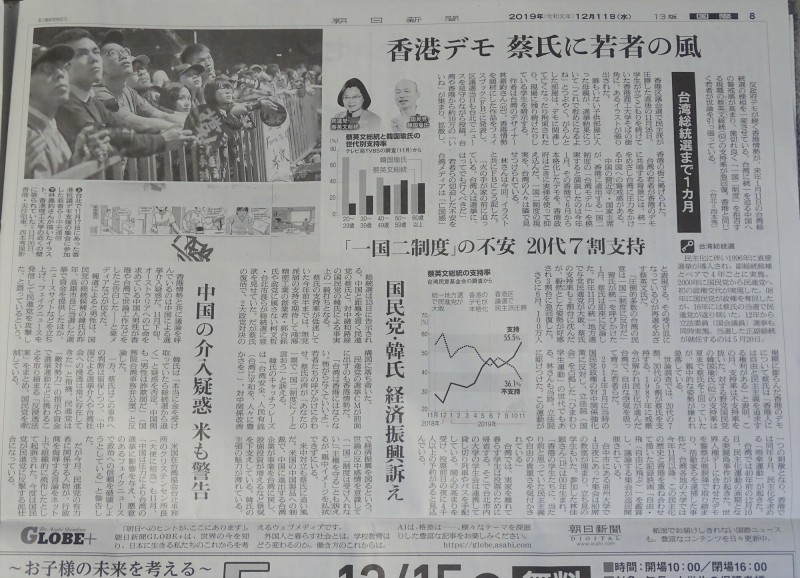 日本朝日新聞11日以半版報導台灣總統大選。(記者林翠儀翻攝)