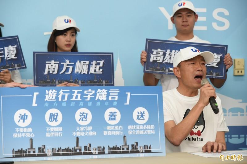 高雄市長韓國瑜指挺韓大遊行要支持者遵守5個字「沖脫泡蓋送」。(記者張忠義攝)