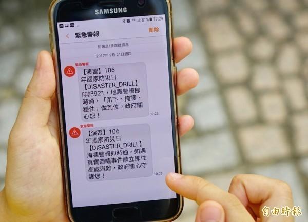 電信業者台灣之星、亞太電信將於今天下午4時,於指定區域進行災防告警訊息發送測試,提醒民眾若收到相關訊息,切勿恐慌。(資料照)