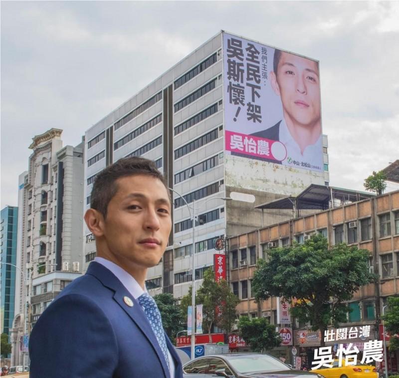 吳怡農10日在臉書貼出最新的競選大看板。(圖擷取自吳怡農臉書)