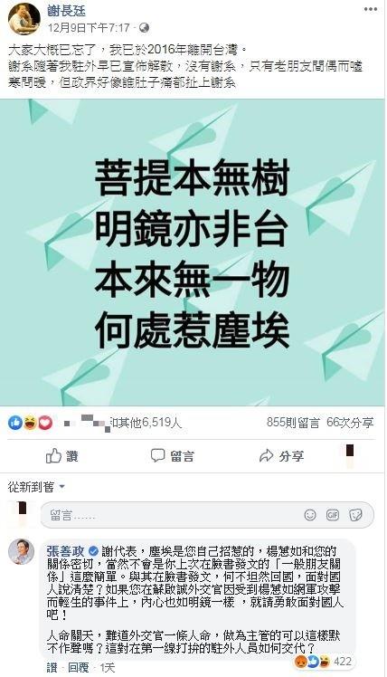 張善政留言回應謝長廷,兩人正式槓上。(圖翻攝自臉書)