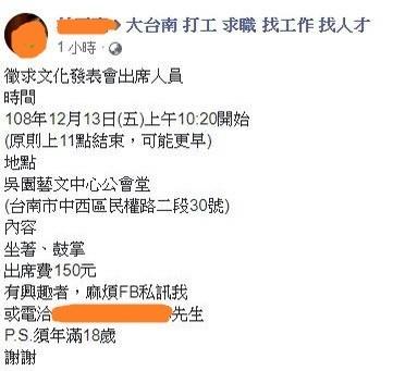 台南市文化局原訂明天上午舉辦藝陣教案設計徵件比賽頒獎記者會,卻傳出執行廠商在網路上以150元代價,招募「鼓掌部隊」,記者會臨時喊卡。(文化局提供)