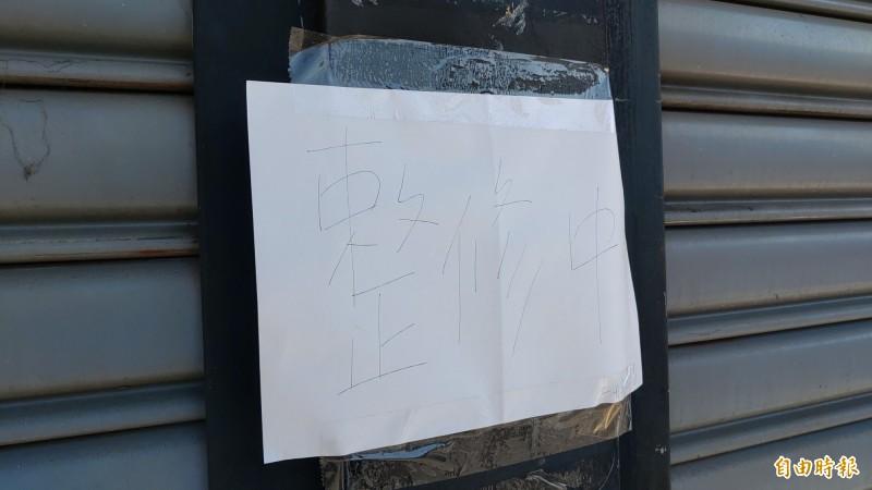 門口上貼著整修中,鄰居指出有2個禮拜未營業。(記者陳冠備攝)