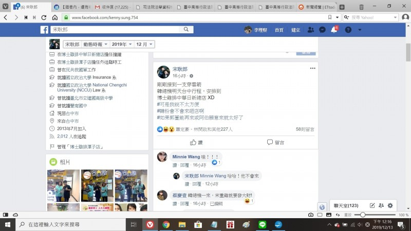 博士雞排創辦人宋耿郎在臉書PO文婉拒韓國瑜到訪。(擷取自臉書)