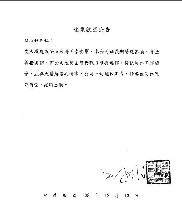 遠航發公告請員工堅守崗位,遭質疑印章與昨相同是否具效益。(圖:遠東航空提供)