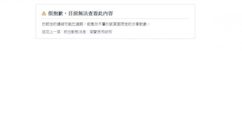 擁有逾15萬人的超大型挺韓臉書社團「2020韓國瑜總統後援會(總會)」,今疑似遭臉書官方移除,無法進入。(圖擷自臉書)