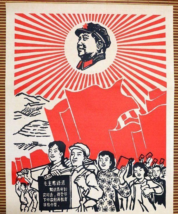 文化大革命時期毛澤東海報。(圖擷自淘寶網)